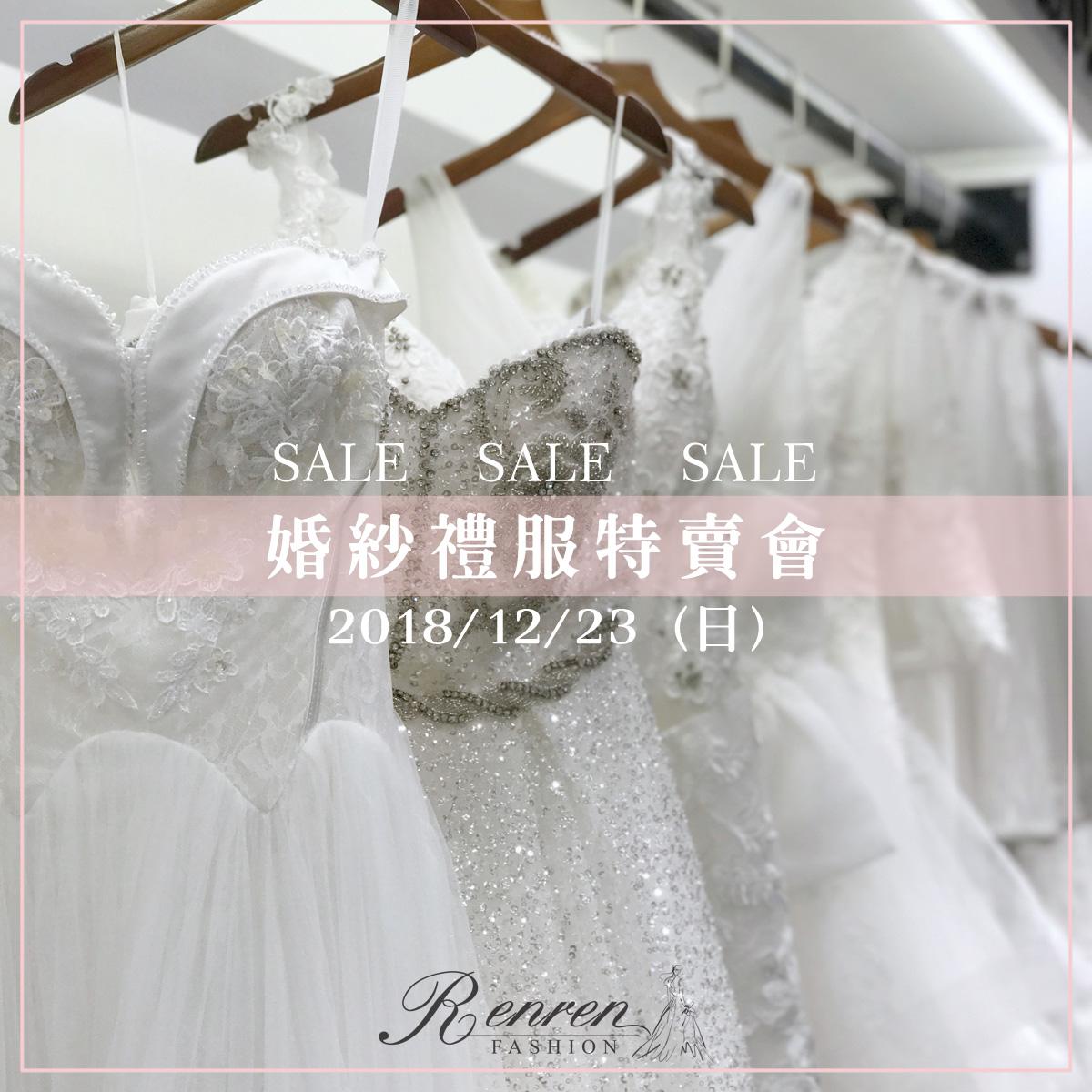 台中婚紗特賣會-RenRen冉冉歐美婚紗