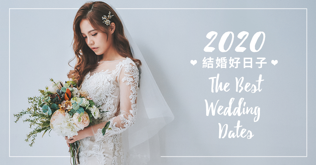 2020-結婚好日子-冉冉婚紗