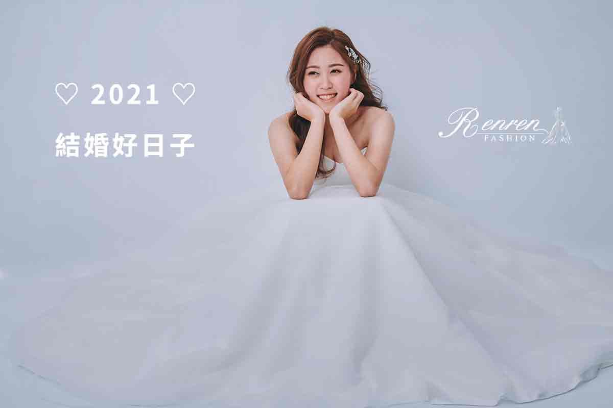 2021-結婚好日子-冉冉婚紗